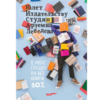Art. Lebedev Studio Publishing House tenth anniversary poster
