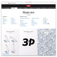 Art. Lebedev Studio website 4.0