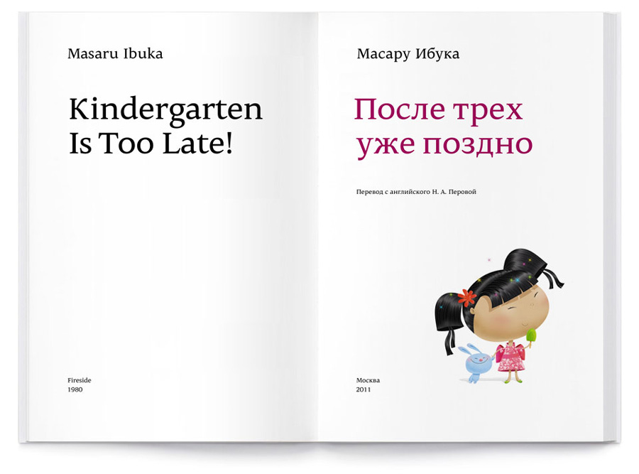 Kindergarten Is Too Late!: Masaru ibuka: 9780671240363 ...