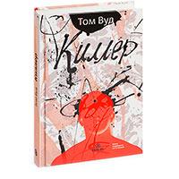 Cover for <em>The Killer</em> by Tom Wood