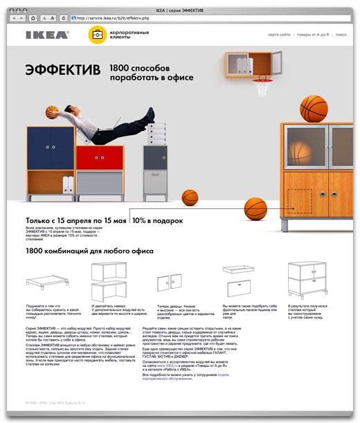 ikea effektiv furniture series promotion page. Black Bedroom Furniture Sets. Home Design Ideas