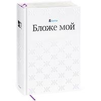 <em>Oh&nbsp;My&nbsp;Blog</em> by&nbsp;Artemy Lebedev