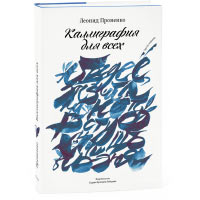 <em>Calligraphy for Everyone</em> by&nbsp;Leonid Pronenko, third edition