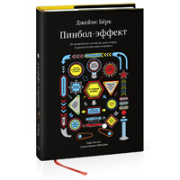 The Pinball Effect book