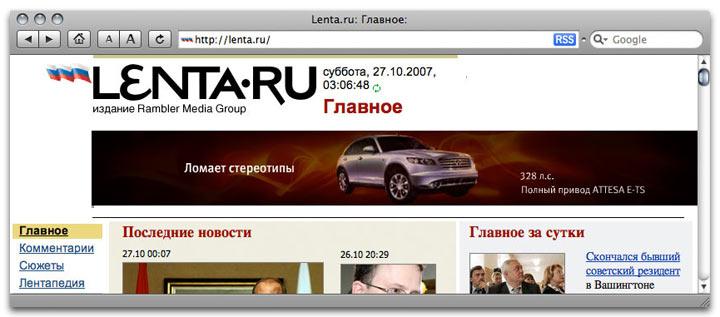Lentaru  Новости России и мира сегодня