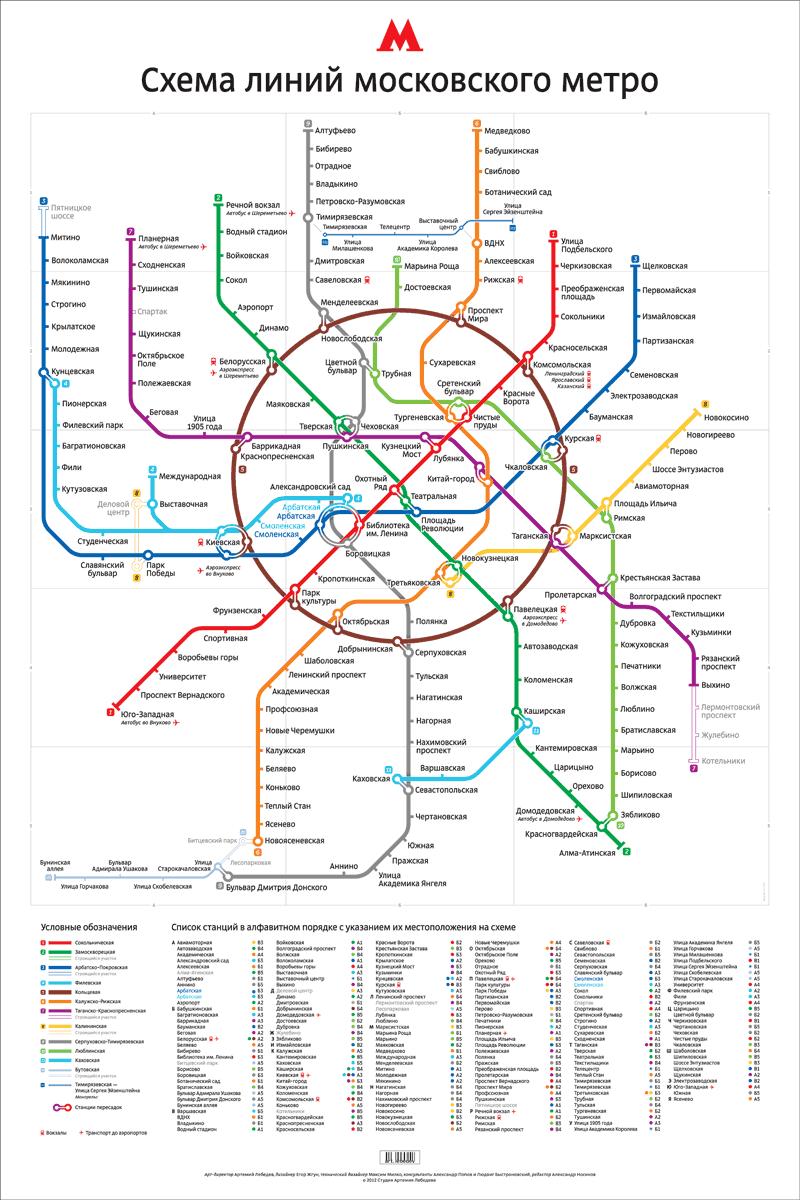 Схема метро на карте фото