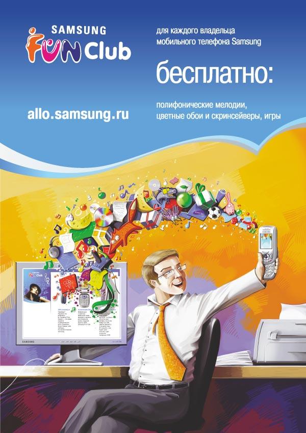 Samsung Fun Club
