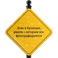 The Sign in Kuznetsk