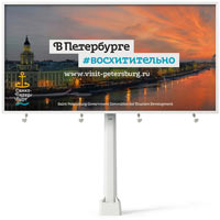 Saint Petersburg advertising in Russian cities