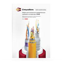 SpetsKabel catalog templates