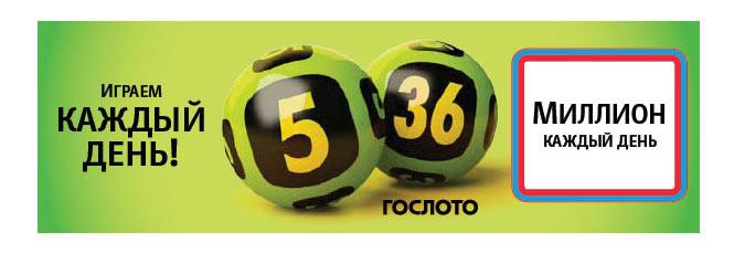 El juego de los números - Página 2 Gosloto-identity-07-5-36