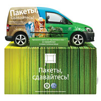Flyer for Tetra Pak and Volkswagen