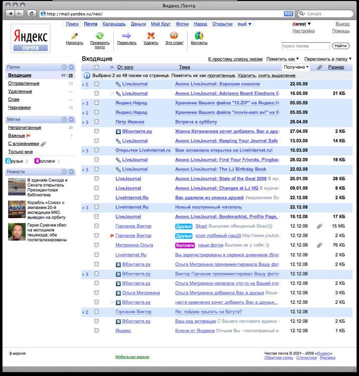Yandex Mail 6.0