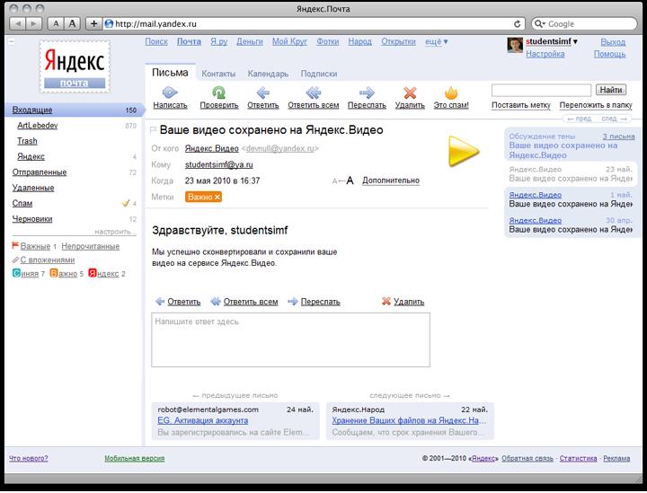 Yandex вход почта - e0d83