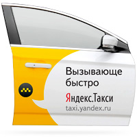 Yandex.Taxi advertisement on cars